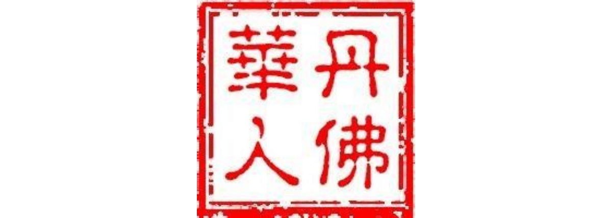 Denver Chinese Source