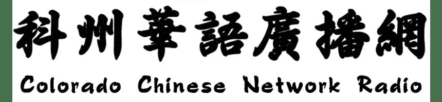 Colorado Chinese Network Radio (1)