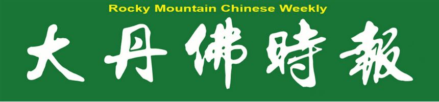 Rocky Mountain Chinese Weekly (1)